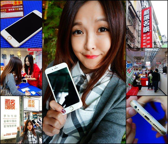 【台北大同】最服貼 iPhone6 全滿版2.5D強化玻璃螢幕保護貼包膜開箱文 嚴選名膜