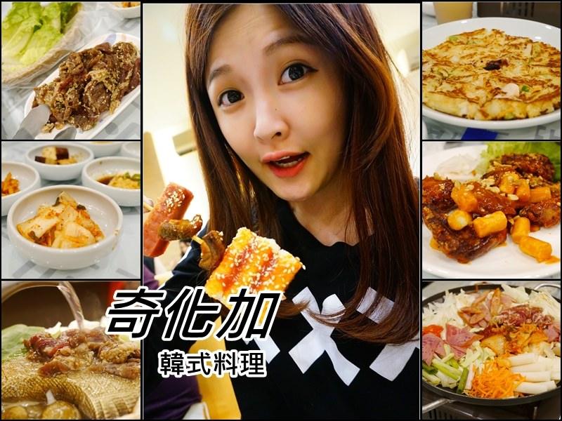 【台中南屯】奇化加 – 平價韓式料理 小菜吃到飽飲料喝到飽!銅盤烤肉、部隊鍋