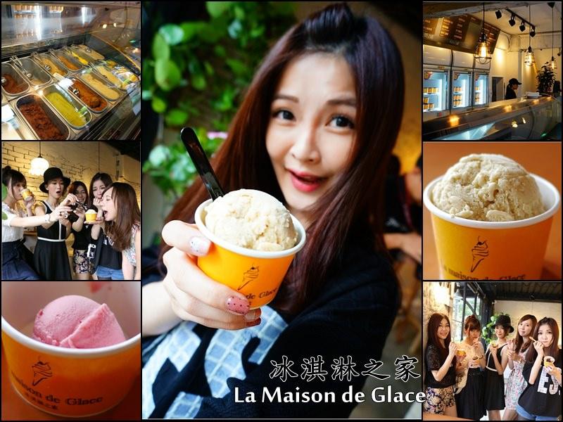 【台北信義】冰淇淋之家 – 駱師傅手工冰淇淋 天然食材的堅持美味 市府站美食推薦La Maison de Glace