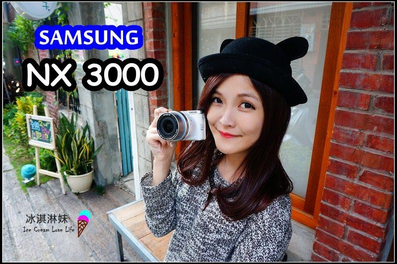 【相機開箱】SAMSUNG NX3000 – 超神文青機 旅遊翻轉螢幕單眼相機