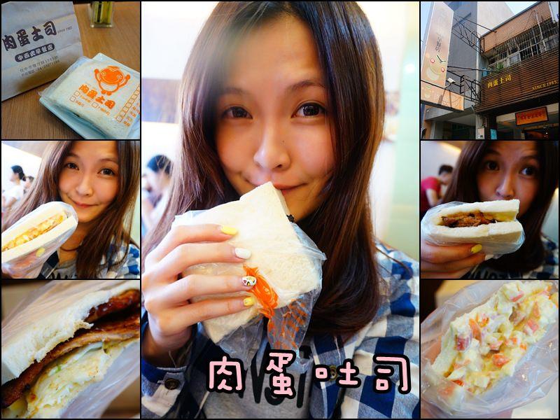 【台中西區】肉蛋土司 – 台中必吃經典烤肉香肉蛋吐司還有爽口沙拉吐司!早餐美食