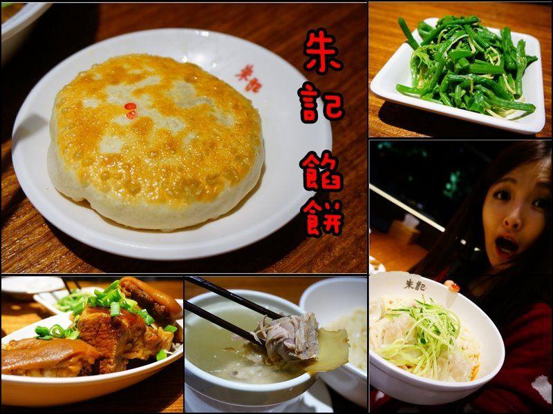 【台北新店】朱記餡餅粥 – 傳統好味道~好吃餡餅、小米粥、豬腳