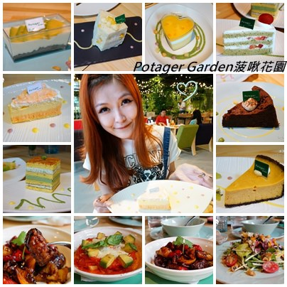 【台北內湖】Potager Garden 菠啾花園 – 來自東京中目黑的野菜甜點專賣店!!