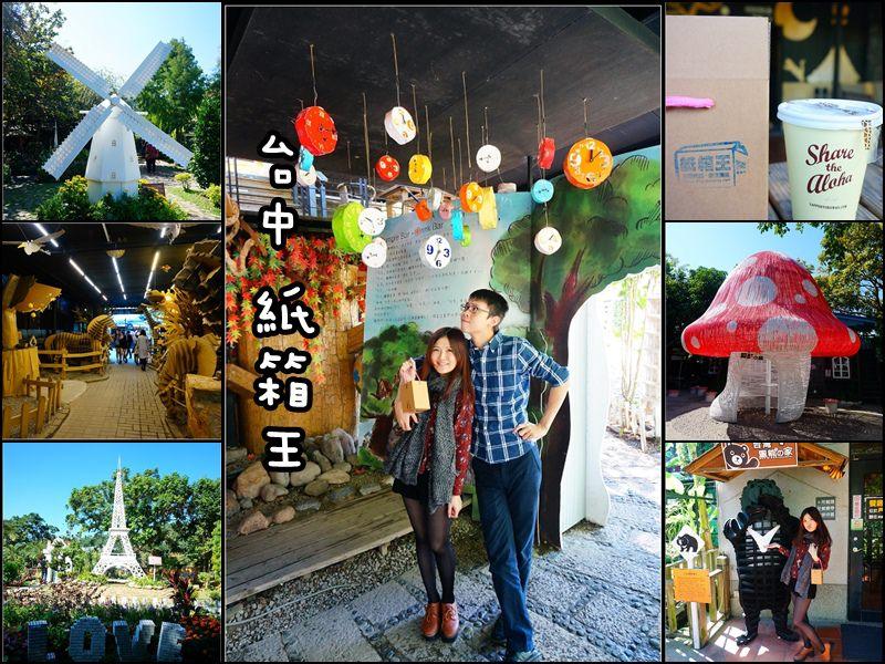 【台中大坑】紙箱王 – Carton King 親子旅遊情侶約會景點推薦