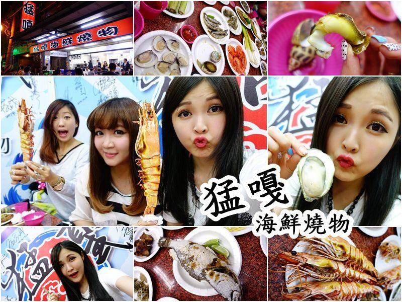 【台北板橋】猛嘎海鮮燒物 – 林道遠的平價海鮮燒烤 新鮮大推!