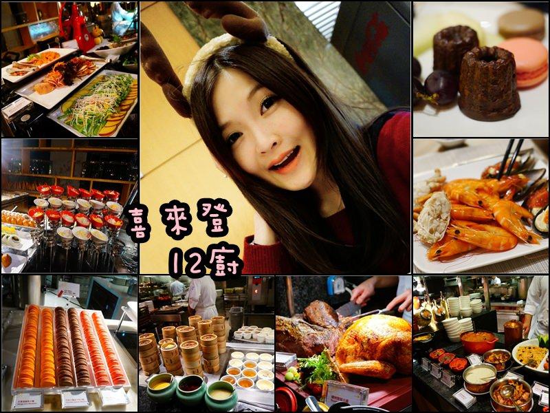 【台北中正】喜來登sheraton12廚 – 超值新鮮澎派buffet包肥吃到飽!