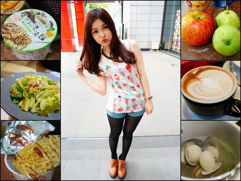 【纖體保養】我的夏季輕飲食大作戰 夏日也能輕鬆享瘦