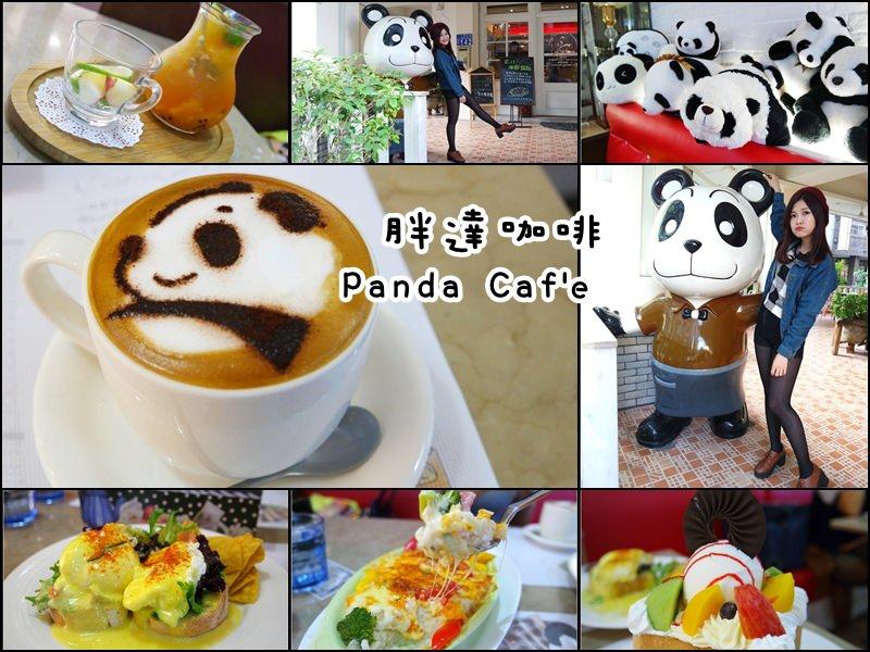【台中南屯】胖達咖啡Panda Caf'e – 超可愛熊貓圓仔奶泡拉花咖啡下午茶!適合聊天拍照!