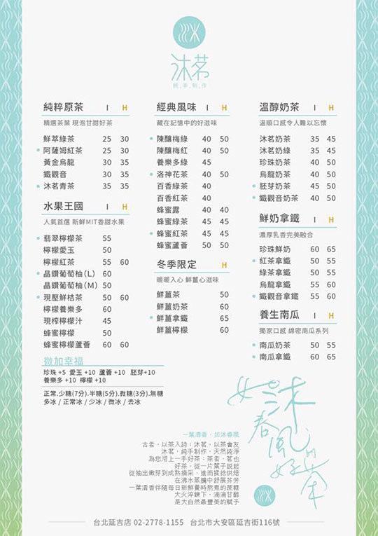 78657_LB_菜單_20150115-1.jpg