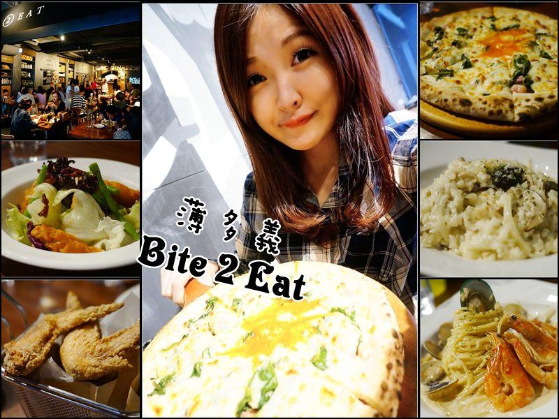 【桃園市區】薄多義Bite 2 eat – 平價質感聚餐首選 義大利麵、比薩、燉飯