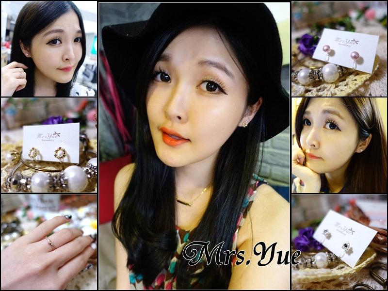 【飾品分享】Mrs.Yue飾品屋 – 沒耳洞女孩的救星!超美無痛夾式耳環