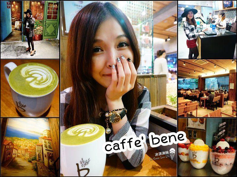 【台中西區】caffe' bene – 韓國超夯 寬廣悠閒下午茶 免費wifi 有插座 消夜聊天好去處