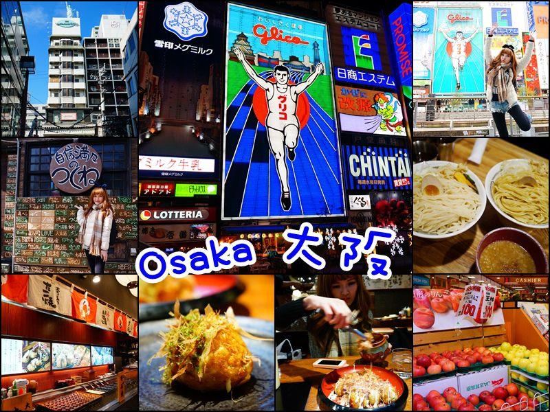 【日本大阪】自由行 平價住宿旅館大推薦 離地鐵近/免費WIFI/$3000以下連結