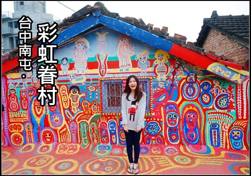 【台中南屯】彩虹眷村 – 超繽紛約會拍照景點