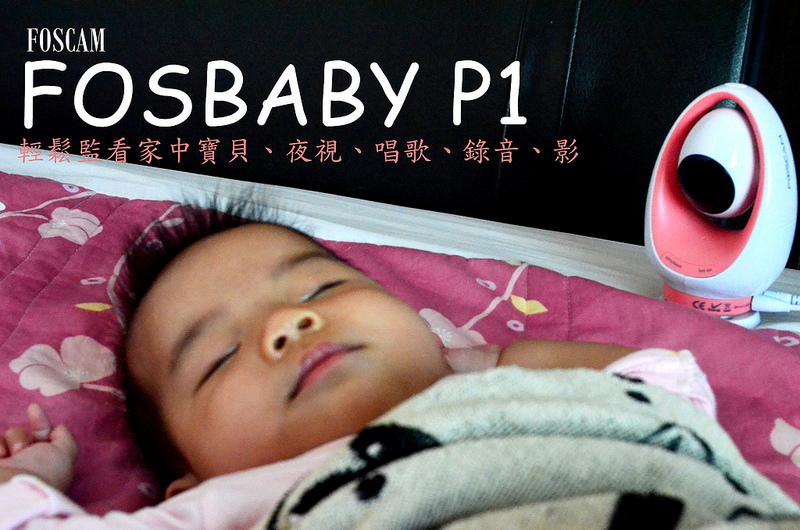 『育兒用品_foscam-fosbaby p1』輕鬆監看孩子情況、夜視、音樂、溫度、濕度感應!