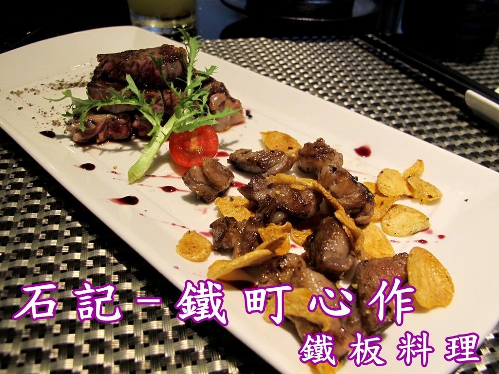 『雲林斗六_石記-鐵町心作鐵板料理』美食新饗宴,視覺、味覺的衝擊!