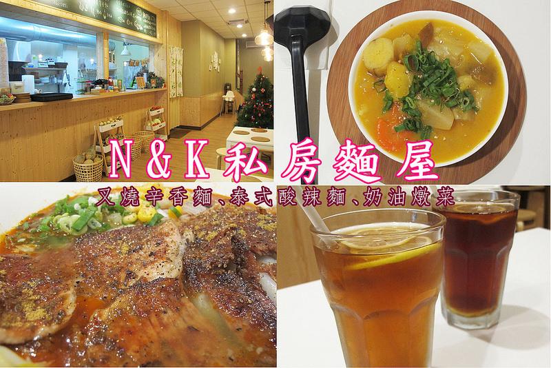 『彰化員林_N&K私房麵屋』奶油燉菜好吃!三重奏辛香麵,特別口味大份量~