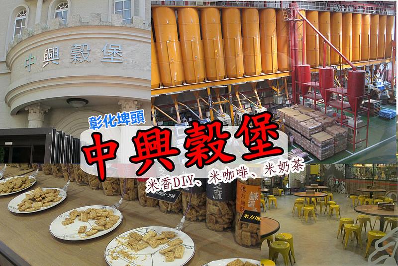 『彰化埤頭_中興穀堡rice castle』有意義的中興米博物館,試吃、試喝超大方!