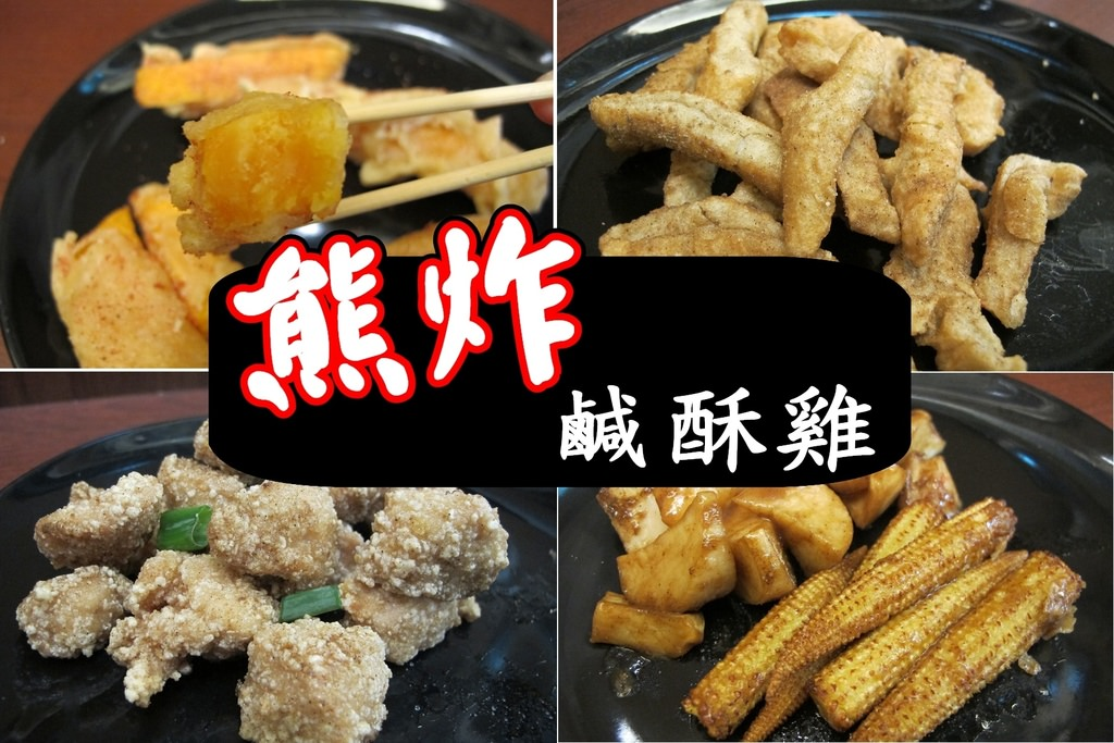『台南中西區_熊炸鹹酥雞』台南消夜鹹酥雞,近赤崁樓、西門圓環處!