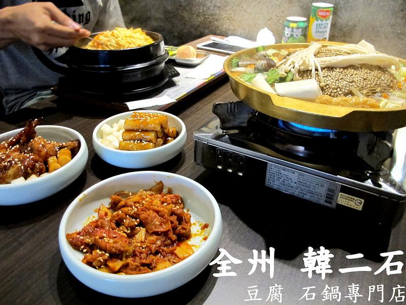 『雲林斗六_全州 韓二石-豆腐‧石鍋專門店』平價韓式料理,韓式炸雞吮指回味!豆腐鍋料多豐富~