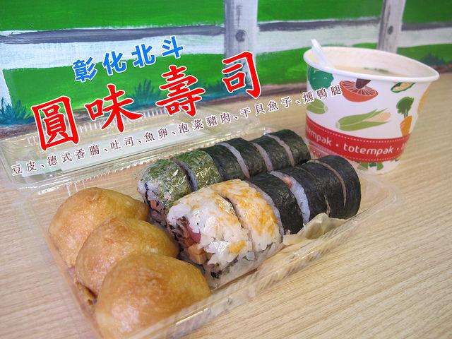 『彰化北斗_圓味壽司』大綜合的特別多樣豐富壽司,吐司、泡菜豬肉好喜歡~