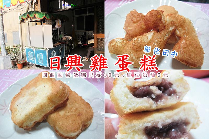 『彰化田中_日興雞蛋糕』古早味雞蛋糕,在地人從小到大好滋味!十元銅板就能吃到!