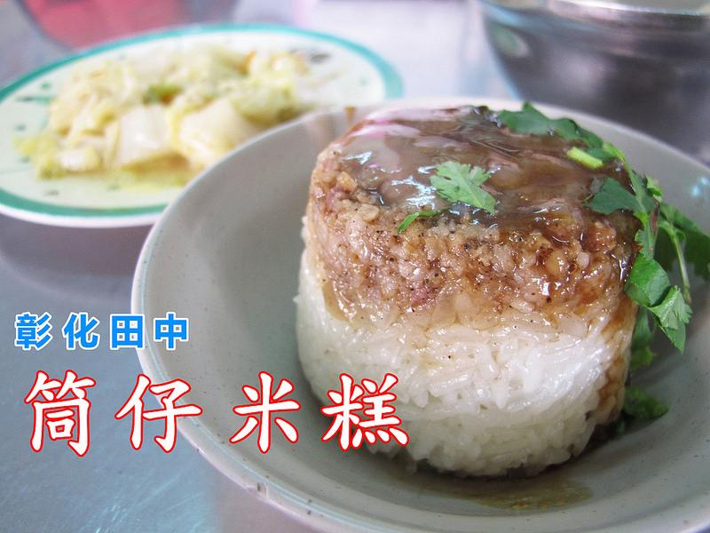 『彰化田中_筒仔米糕』經營70年的老店、生米與檜木桶一起炊出的米糕!