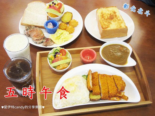『彰化北斗_五時午食』飽足雞腿排早午餐、超厚香蒜麵包、醇厚咖哩豬排飯,早午餐一次搞定!