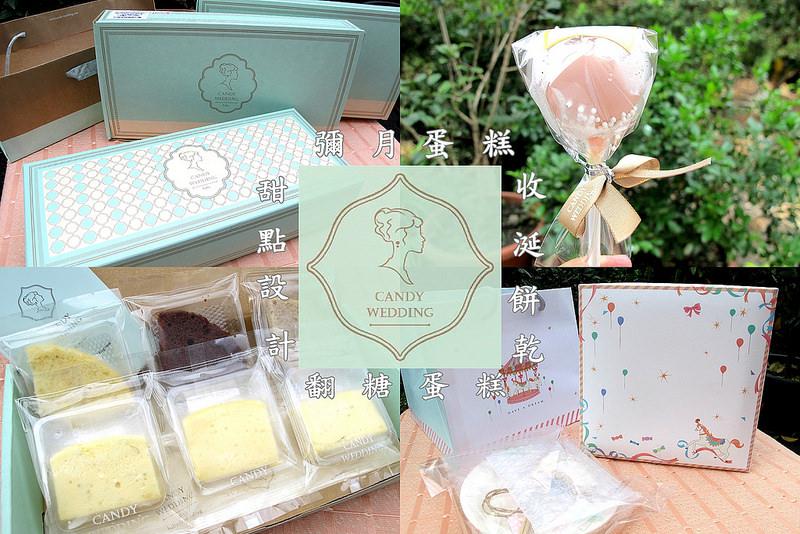 『彌月試吃_Candy Wedding彌月蛋糕』小寶貝迷你彌月派對組合,美麗的蒂芬妮包裝!