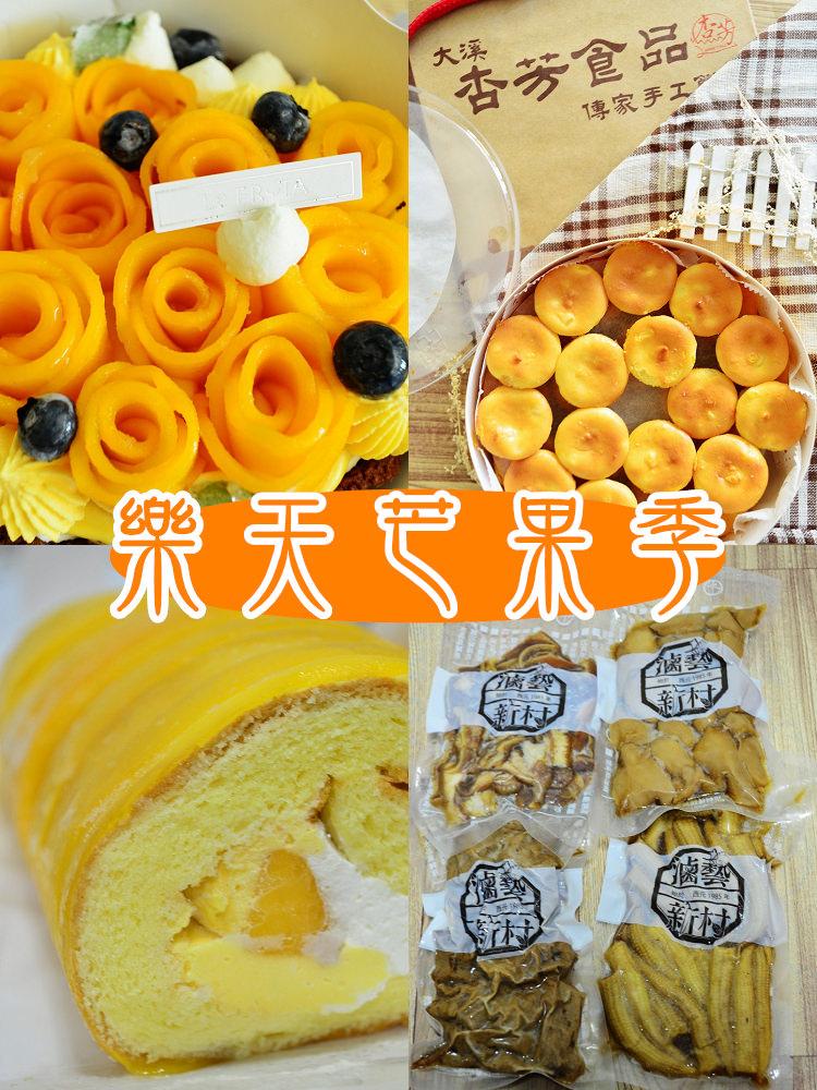 樂天芒果季│樂天市場、樂天美食免運!芙甜、杏芳、滷藝、LeFRUTA朗芙