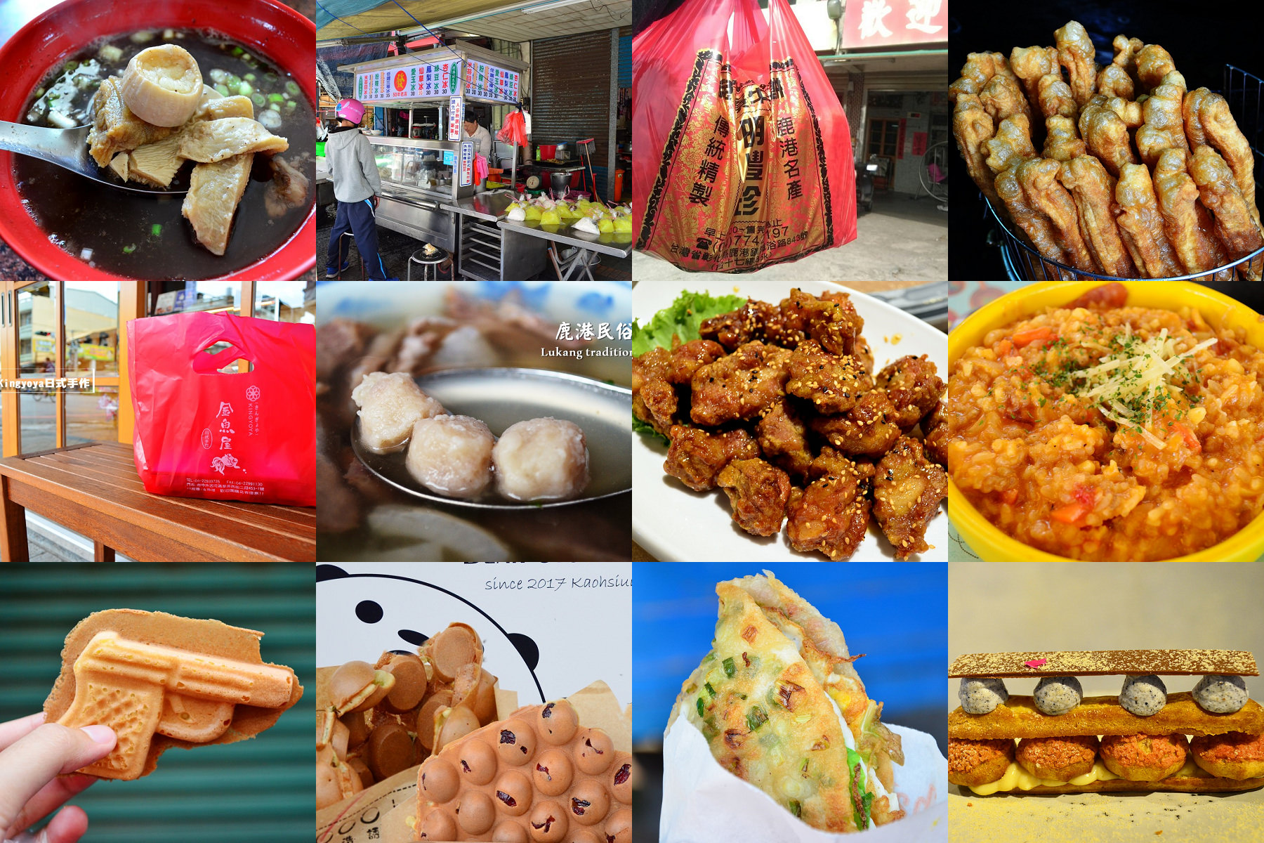 鹿港美食懶人包│這些鹿港美食、小吃、餐廳,你都吃過了嗎?