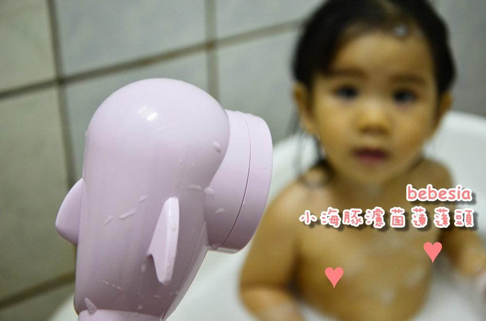 育兒用品推薦_Bebesia小海豚濾菌蓮蓬頭│輕鬆讓小寶貝愛上洗澡~