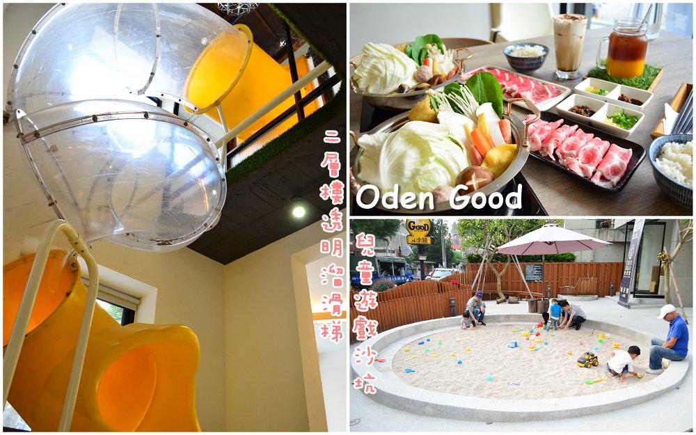台中親子餐廳_小樂圓 Oden Good 和洋餐食│巷弄內的親子餐廳,二層樓透明滑梯、戶外遊戲沙坑,精緻餐點~