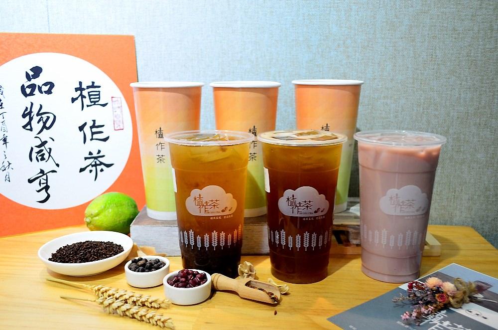 勤美飲料店_植作茶│無咖啡因的養生健康飲品,誰說喝飲料就會變胖?