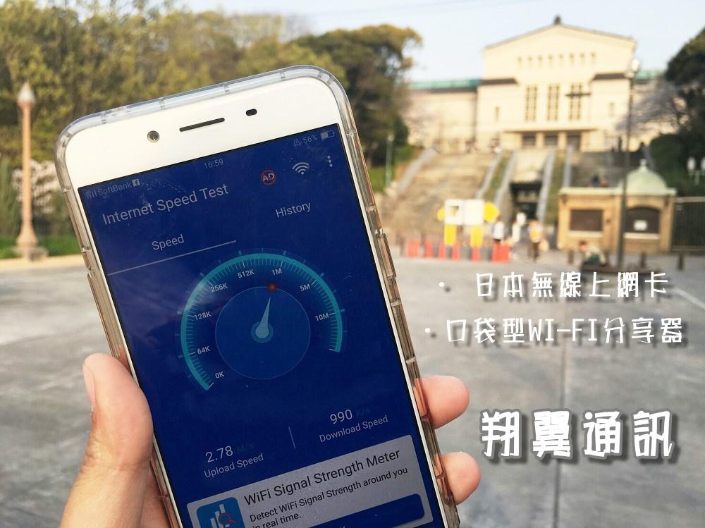 翔翼通訊│日本上網卡、wifi分享器推薦!快速、方便,輕鬆打卡分享美照。