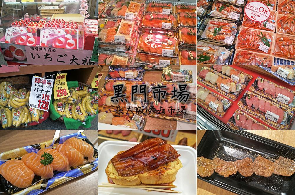 黑門市場│來大阪必去市場,超多海鮮、水果可以品嘗~
