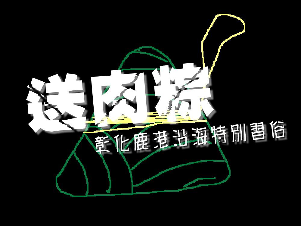 送肉粽│彰化鹿港沿海特殊習俗,到底過程是甚麼呢?