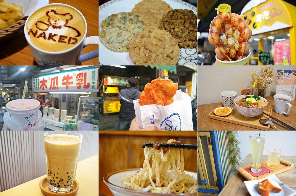 鹿港美食懶人包│這些鹿港美食、小吃、餐廳,你都吃過了嗎?(107.05.19更新)
