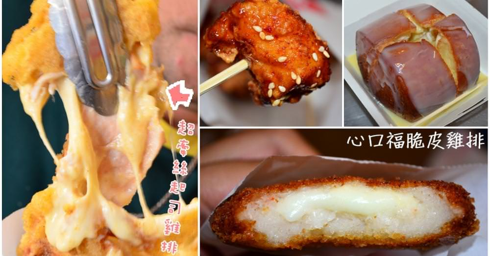 大村美食_心口福脆皮雞排-大葉店│牽絲起司雞排、特調韓式炸雞,還有我最愛的煉乳炸饅頭都令人流口水阿~