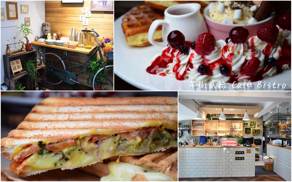 台中美食_午街貳拾 Café Bistro│西區早午餐推薦,用餐時刻人潮爆滿,飲品也好不遜色。
