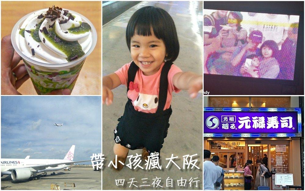 2018帶著寶寶瘋大阪四天三夜自由行│松山機場搭華航、南海電鐵、多明哥之家、心齋橋、Lawson