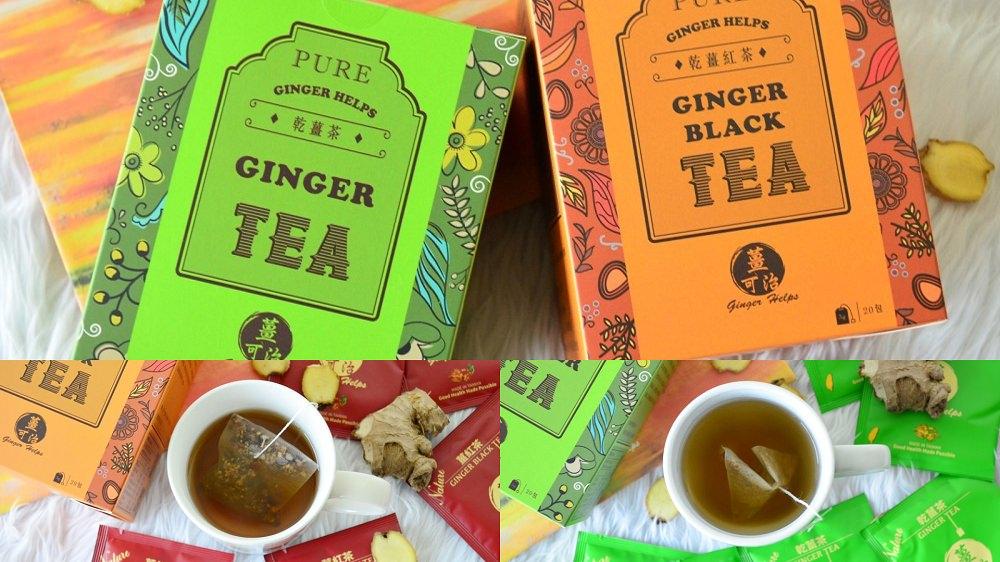 薑可治薑茶包隨身包-薑茶推薦