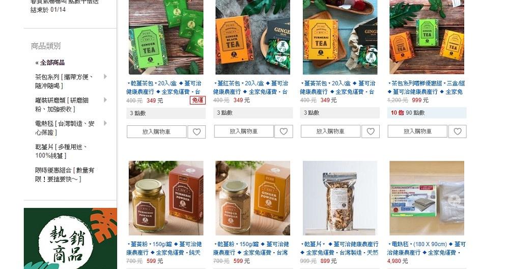 薑可治健康農產行樂天拍賣-薑茶推薦
