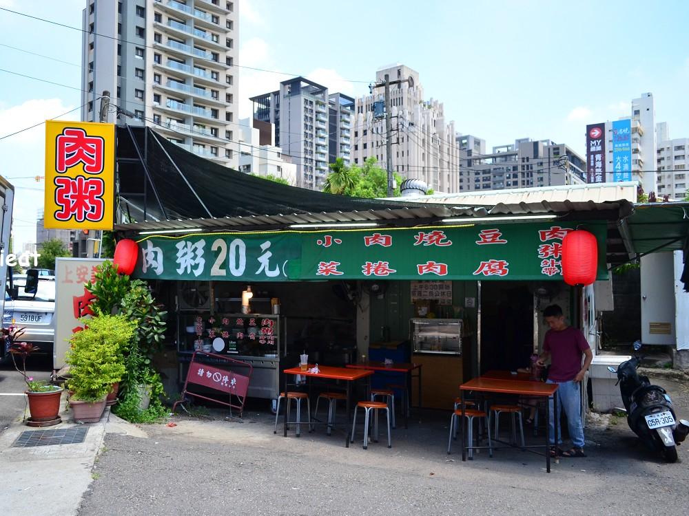 上安美食傳統肉粥白天營業時間外觀-台中肉粥