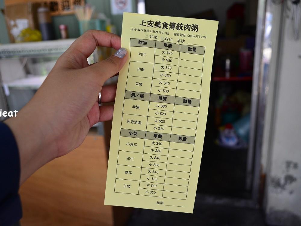 上安肉粥菜單-台中肉粥推薦