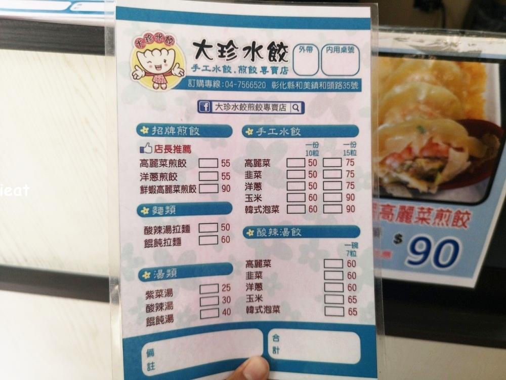 大珍水餃煎餃專賣店 和美美食 和美小吃