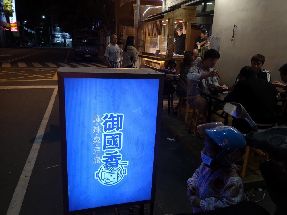 御國香 麻辣臭豆腐 鹿港麻辣鴨血 鹿港美食