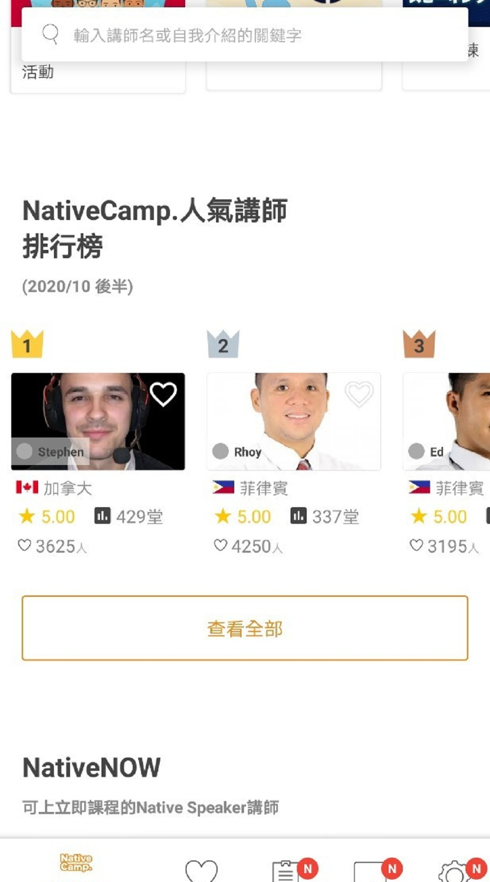 native camp 線上學英文課程 線上英文app