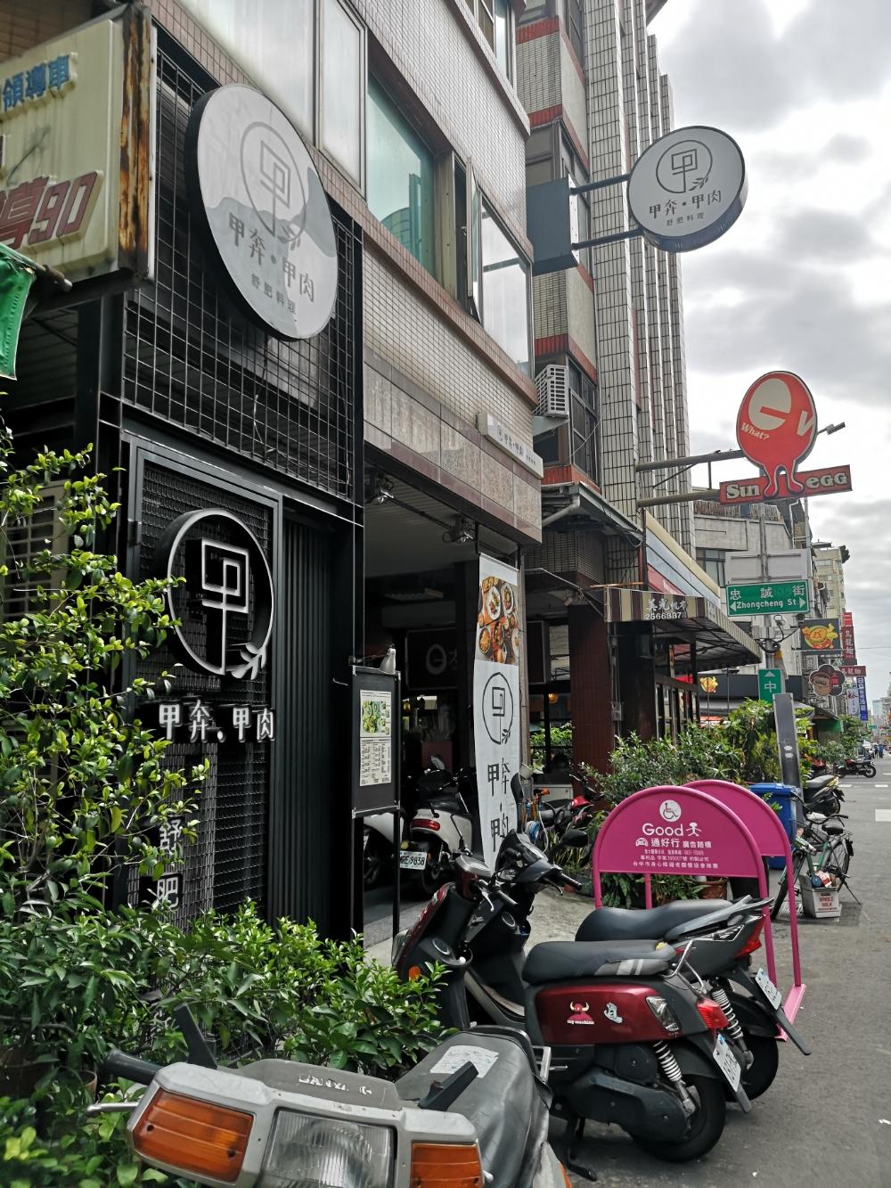 甲奔 甲肉 台中sogo附近餐廳,台中西區餐廳,台中聚餐餐廳。