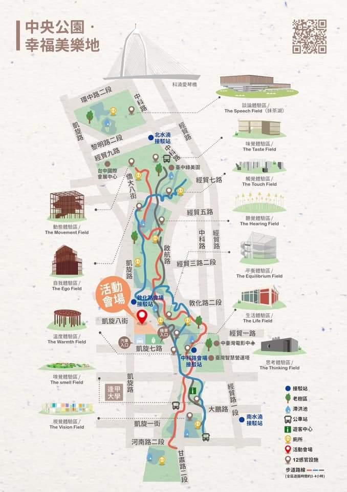 台中中央公園 美樂地公園 台中都會公園 台中公園